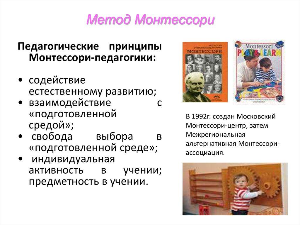 Методика монтессори центр