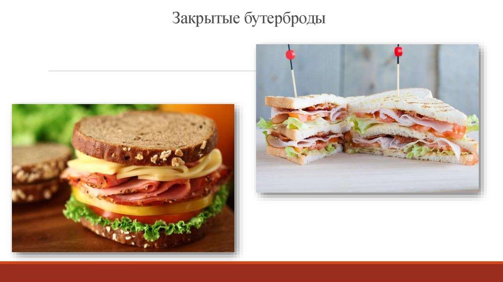 Все мы иногда задаемся вопросом, какие есть рецепты бутербродов на праздничный стол?