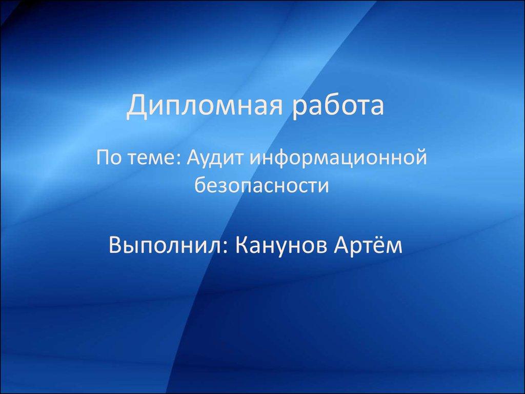 Аудит информационной безопасности презентация онлайн Дипломная работа Введение Актуальность
