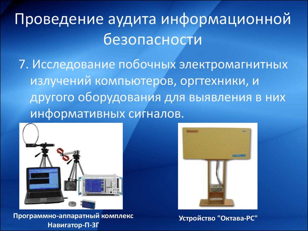 Аудит информационной безопасности презентация онлайн  Проведение аудита информационной безопасности