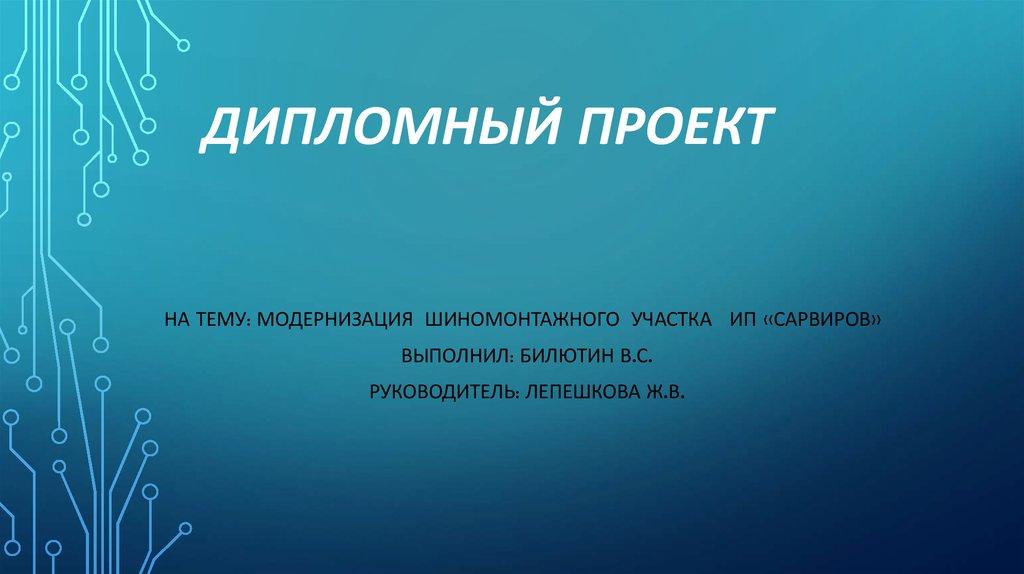 Модернизация шиномонтажного участка презентация онлайн ДИПЛОМНЫЙ ПРОЕКТ Автосервис