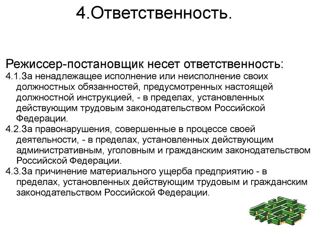 Должностные инструкции режиссёра