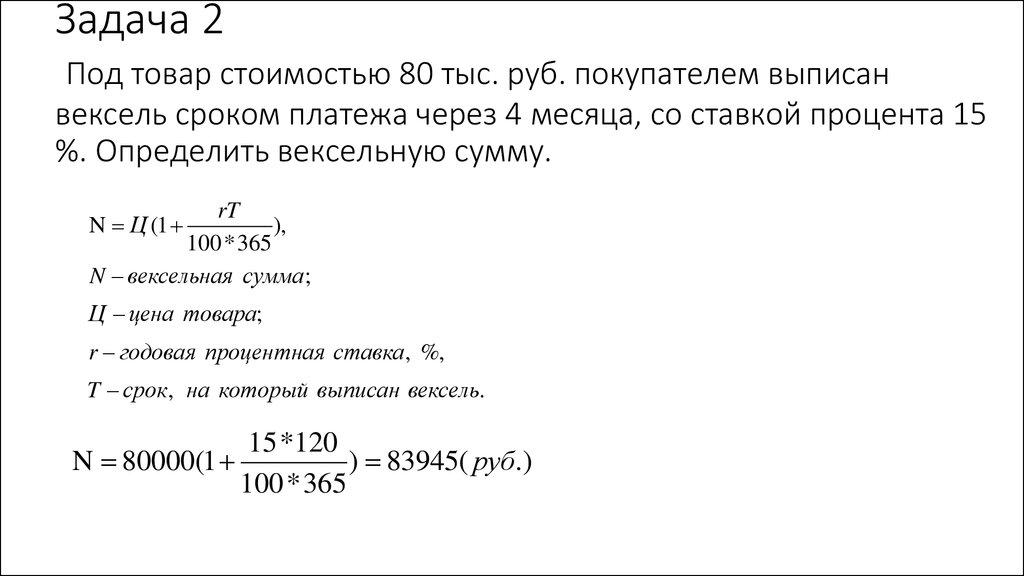 вексель 4