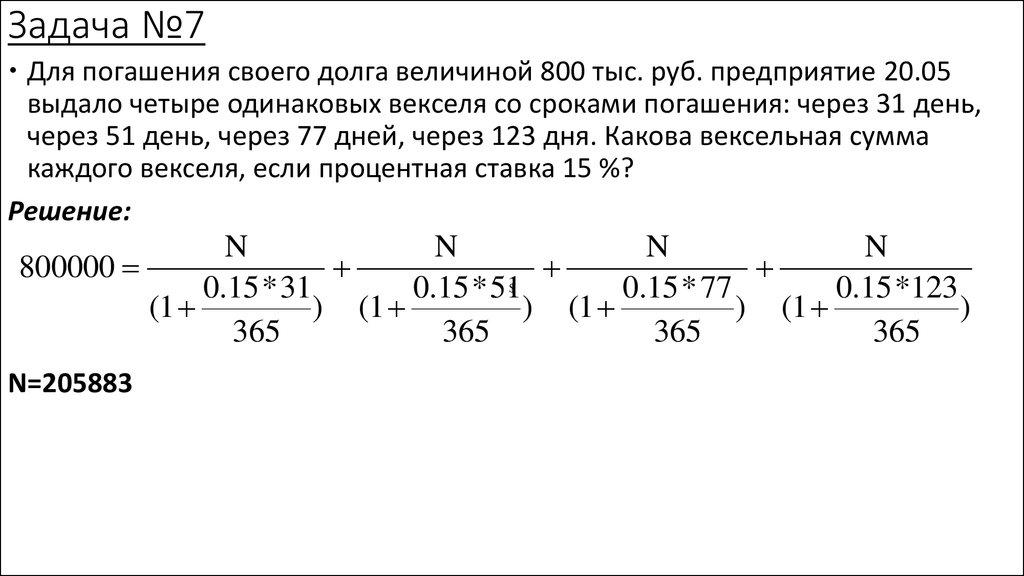 Задачи с векселями и решение задачи стереометрия решения