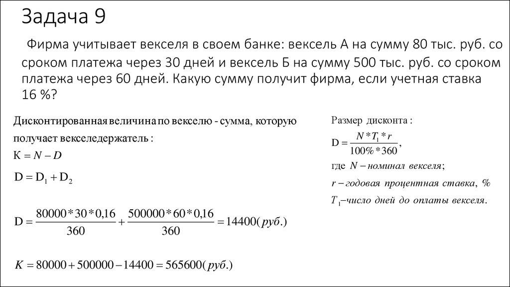 Задач векселями решебник с