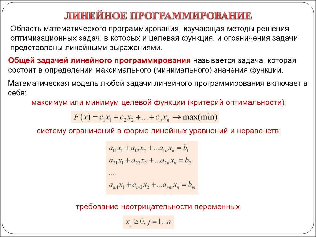 Задача линейного программирования имеет оптимальное решение решение задачи по начертательной