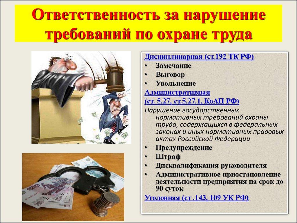 Картинки ответственность за нарушение охраны труда