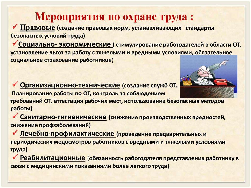 Понятие охрана труда в трудовом кодексе российской федерации