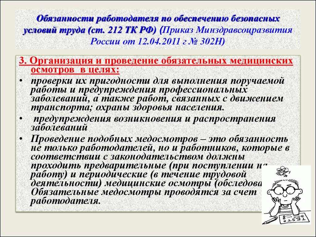 Приказ минздравсоцразвития от 12. 04. 2011 302н пример заполнения.
