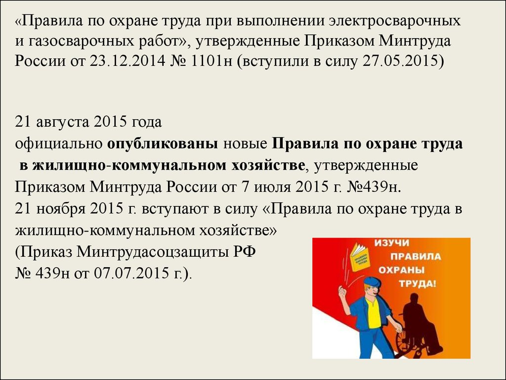 Охрана труда. Трудовой кодекс рф online presentation.