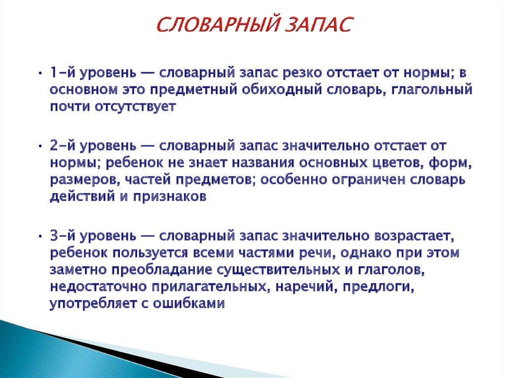 slide 7 Тема Научной Статьи По Народному Образованию И Педагогике Читайте Бесплатно Текст Научно