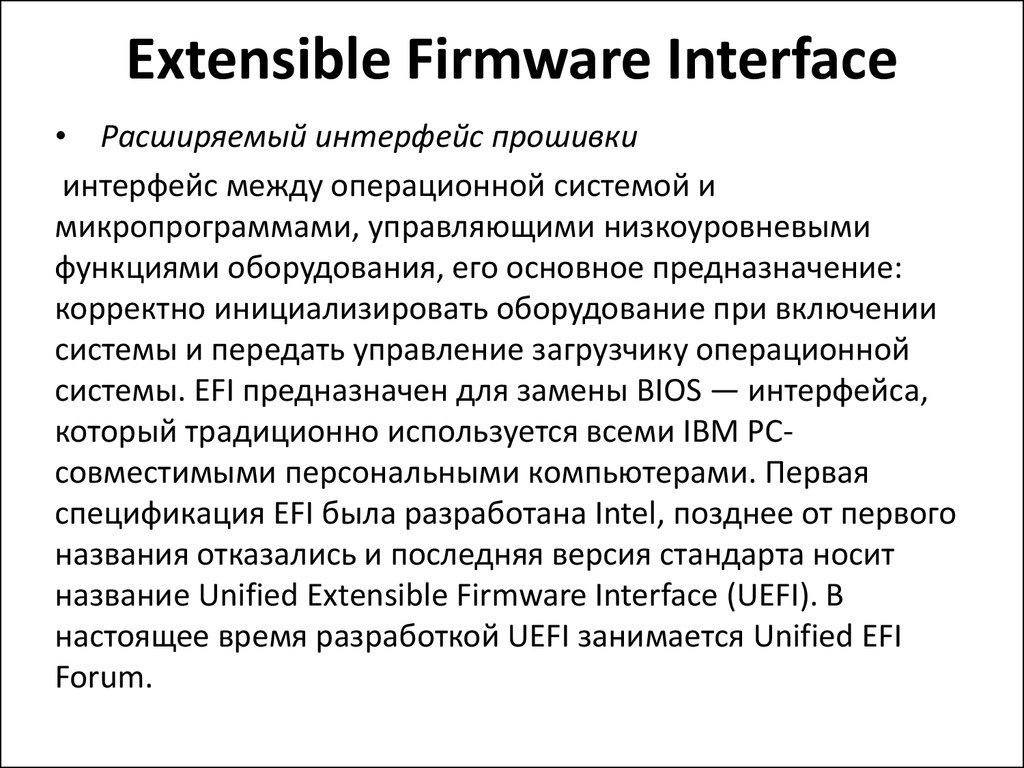 Extensible Firmware Interface