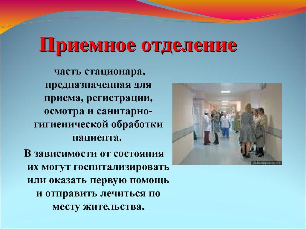 Обработка пациента на педикулз