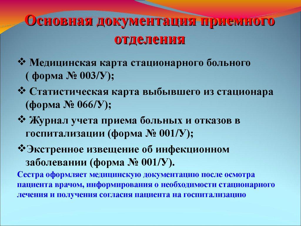 Основная медицинская документация приемного отделения больницы сколько стоит килограмм черного металла в Перхушково