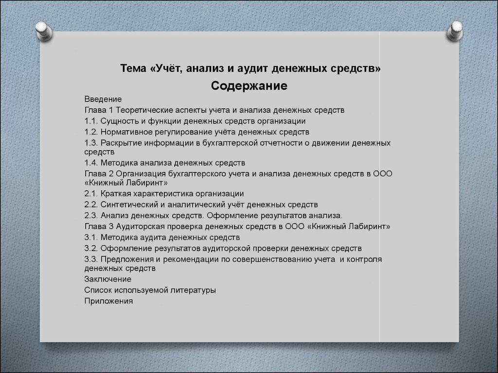 Учет анализ и аудит денежных средств презентация онлайн ДИПЛОМНАЯ РАБОТА Тема Учёт анализ и аудит денежных средств