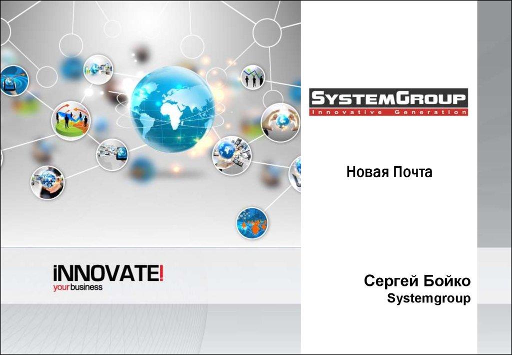 Новая почта. Что такое РРО - презентация онлайн ea71612e0fd71