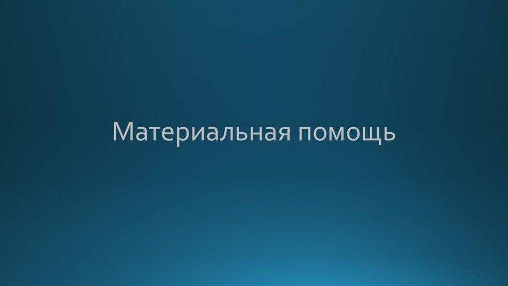 Знакомства за материальную помощь в москве