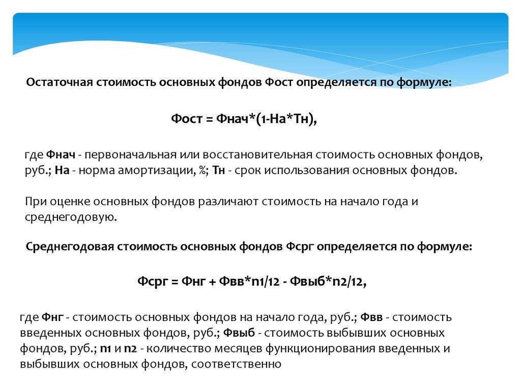 Износ производственных фондов формула