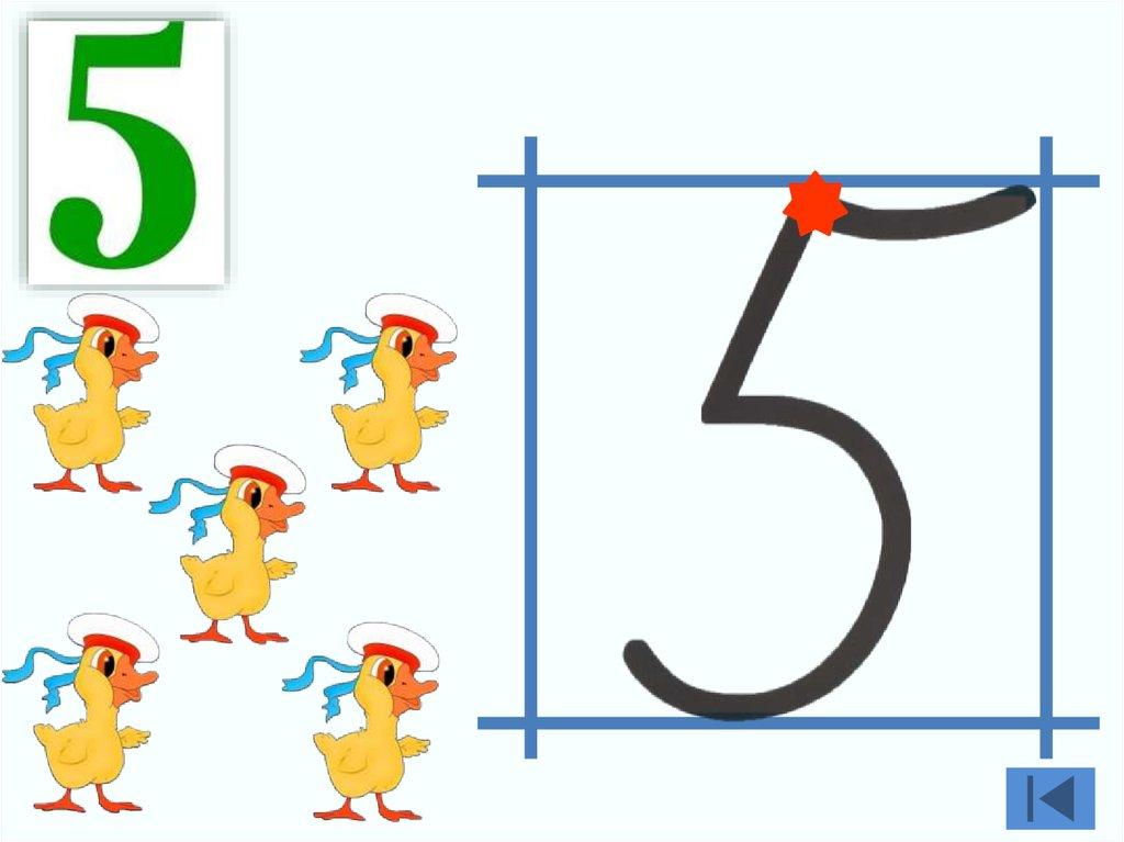 цифра и число 5 знакомство с