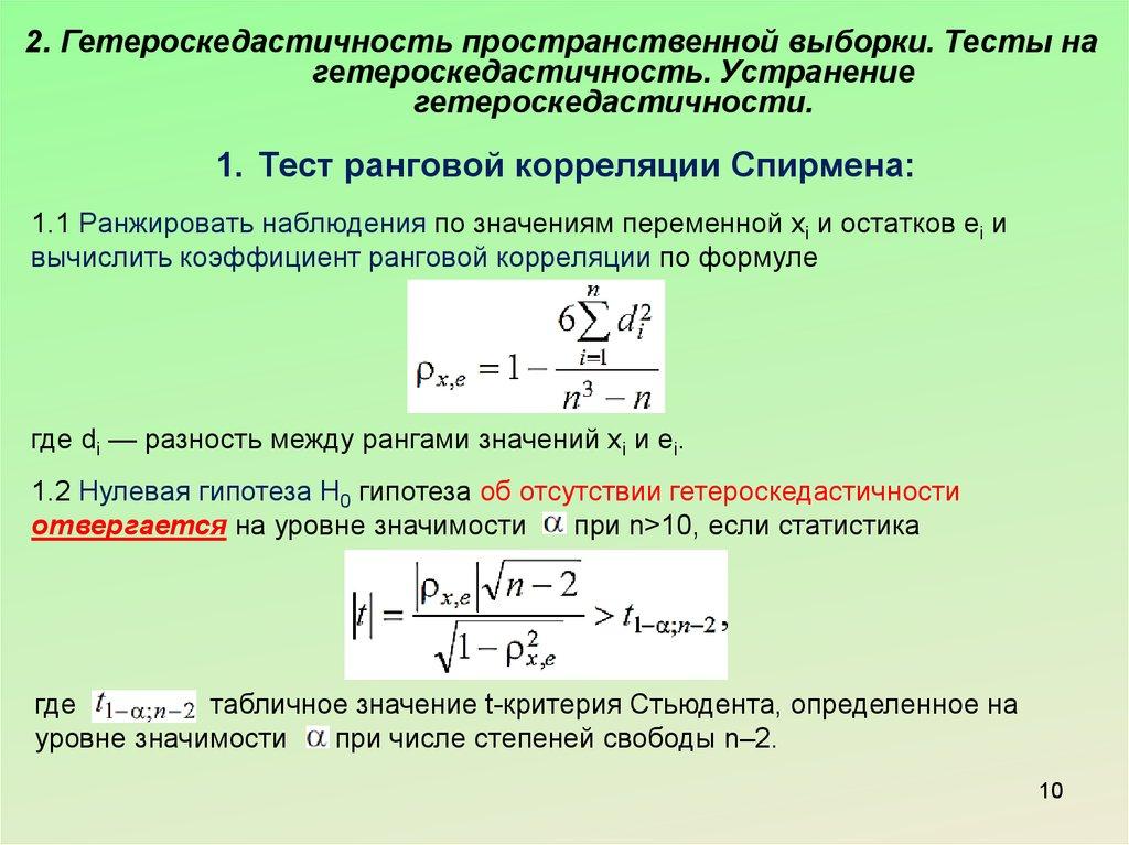 Метод оценки параметров моделей с гетероскедастичными остатками называется