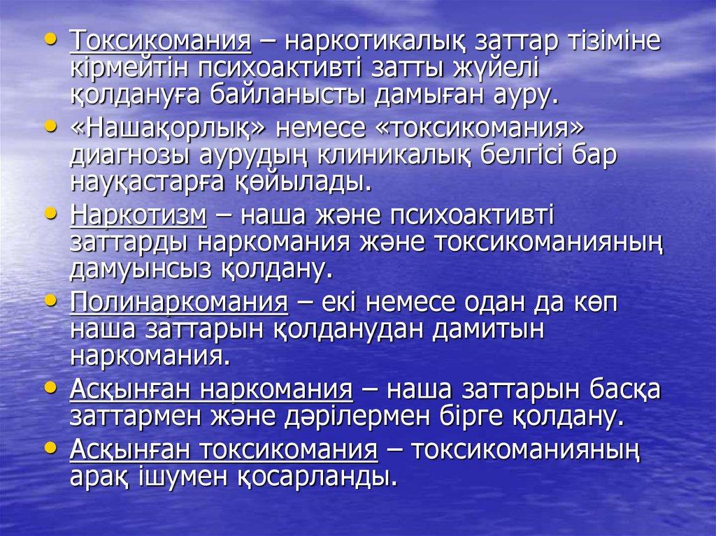 Наркология казакша новый запой