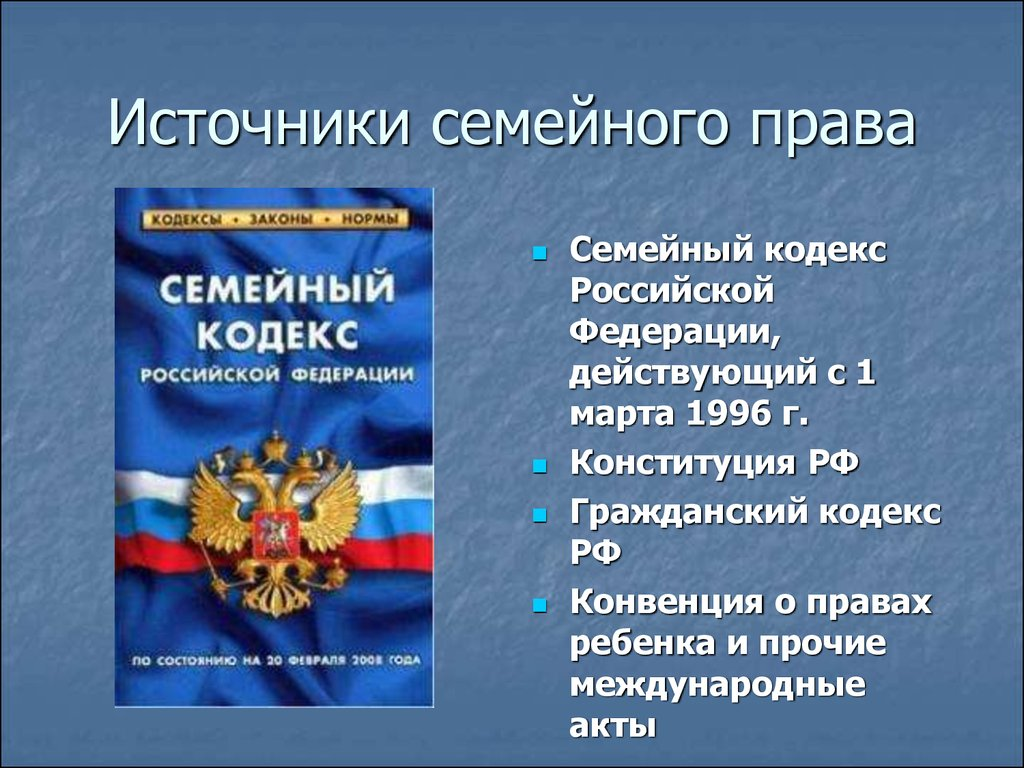 Особенности российского семейного права