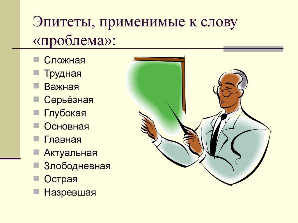 problema-utechki-mozgov-sochinenie
