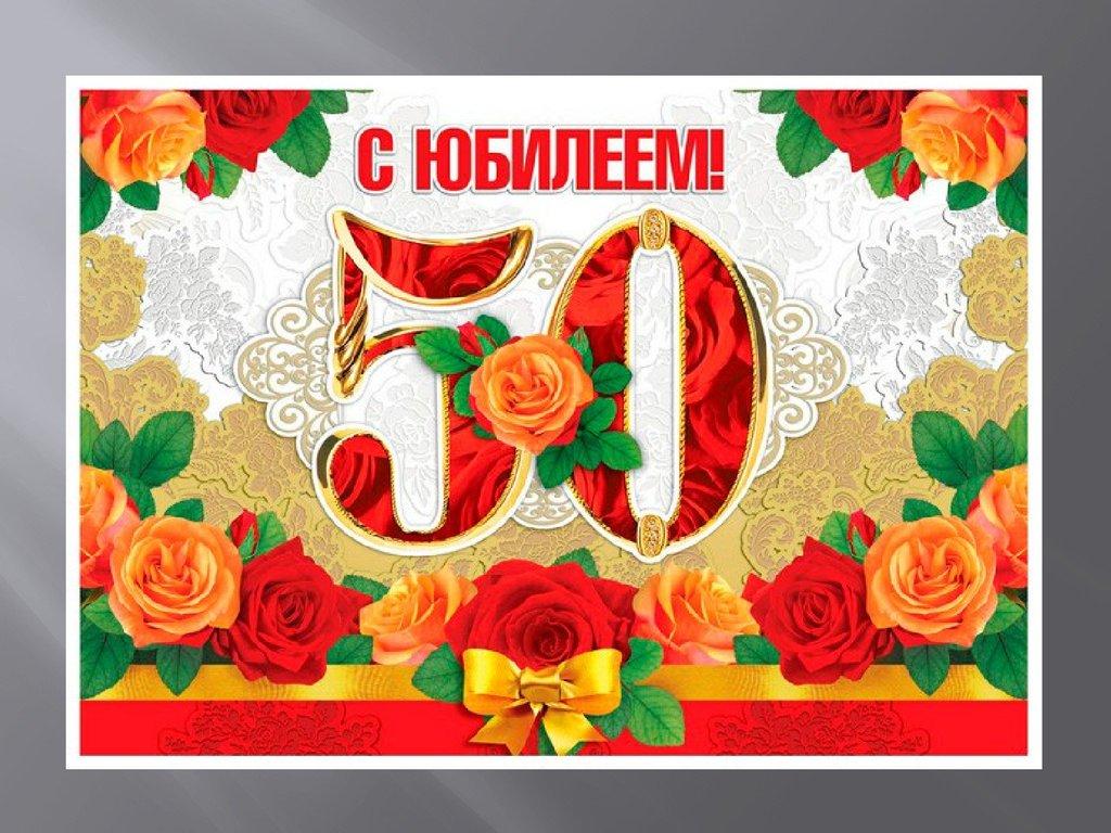 Приколы картинки, открытки на 50 лет тете