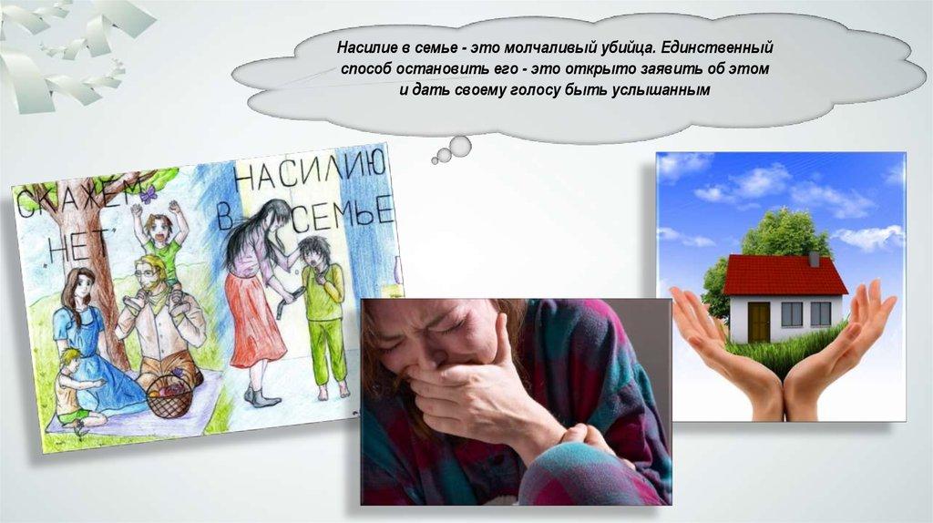 Юридическая помощь жертвам домашнего насилия