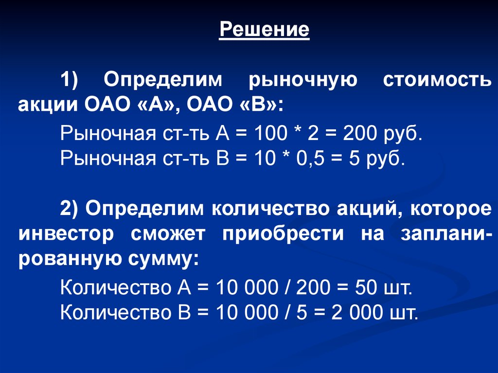 Решение задач на номинальную стоимость акций матрица при решении геометрических задач