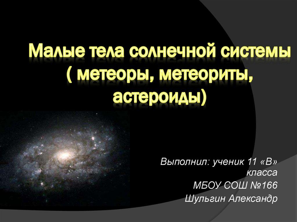 Малые солнечные системы астероиды и метеориты таблица астероиды и метеориты сходства и различия