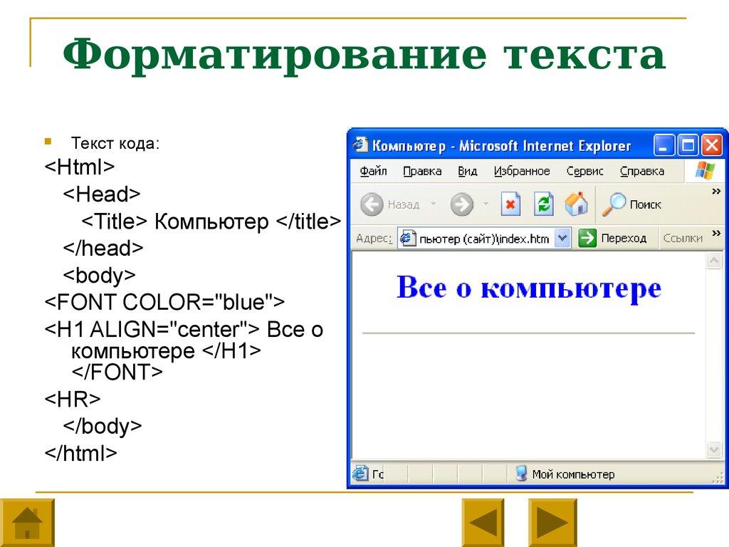 Создание сайтов в текстовом редакторе как сделать фон сайта тег