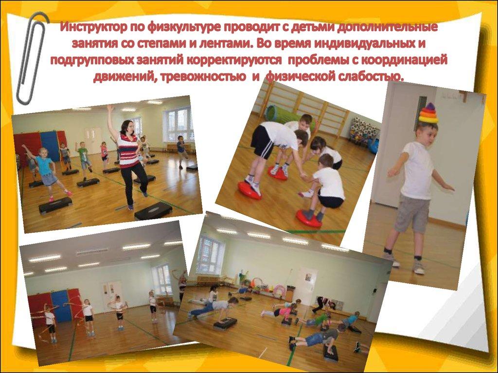 Стихи инструктору по лечебной физкультуре