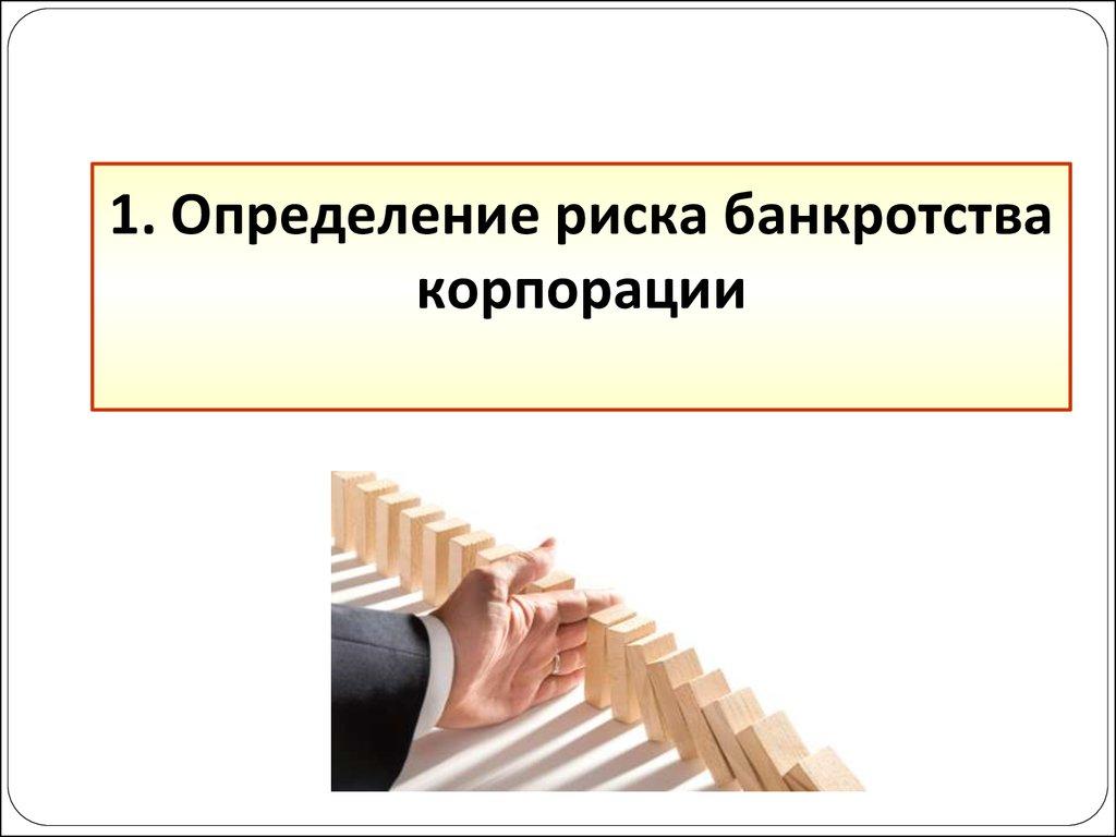 определение риска банкротства