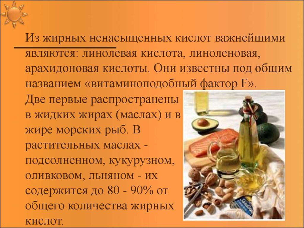 Доклад жиры в жизни человека 567