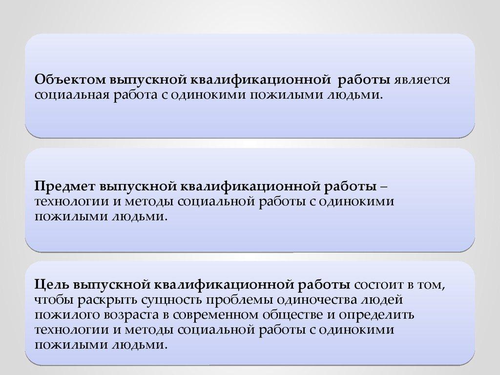 Модели социальной работы с одинокими людьми работа москва девушкам