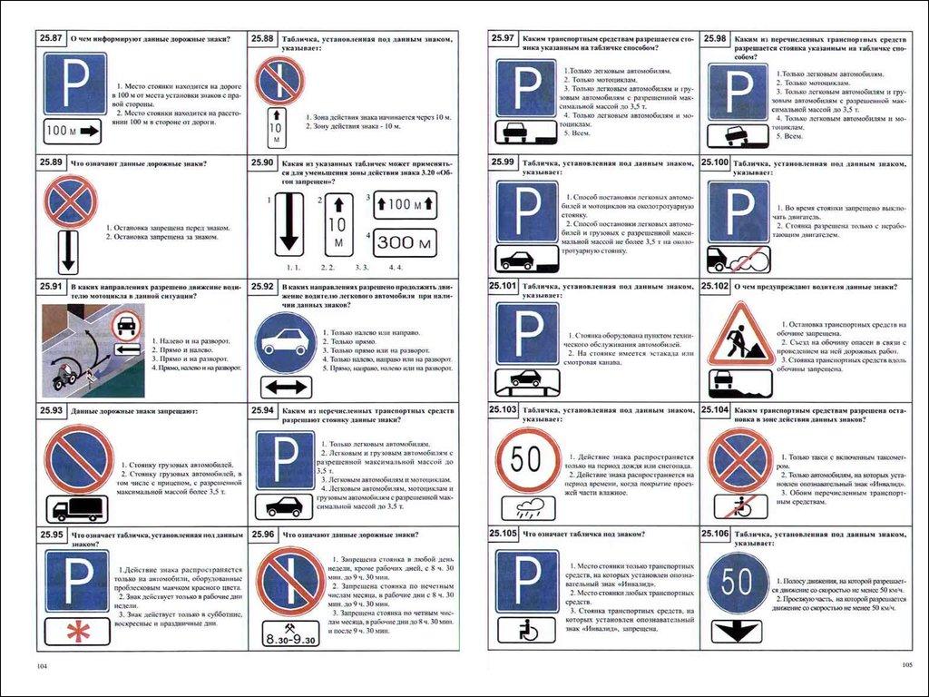 Правила дорожного движения в казахстане картинки