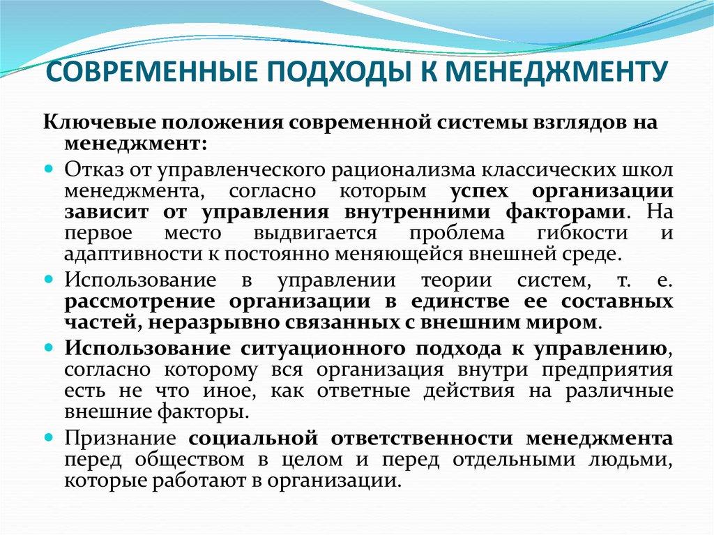 Шпаргалка Менеджмент Факторы И Тенденции Эффективности Менеджмента