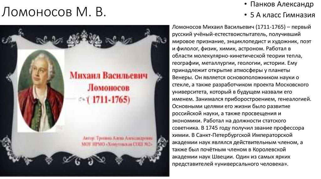 михаил михалович ломоносов биография русского
