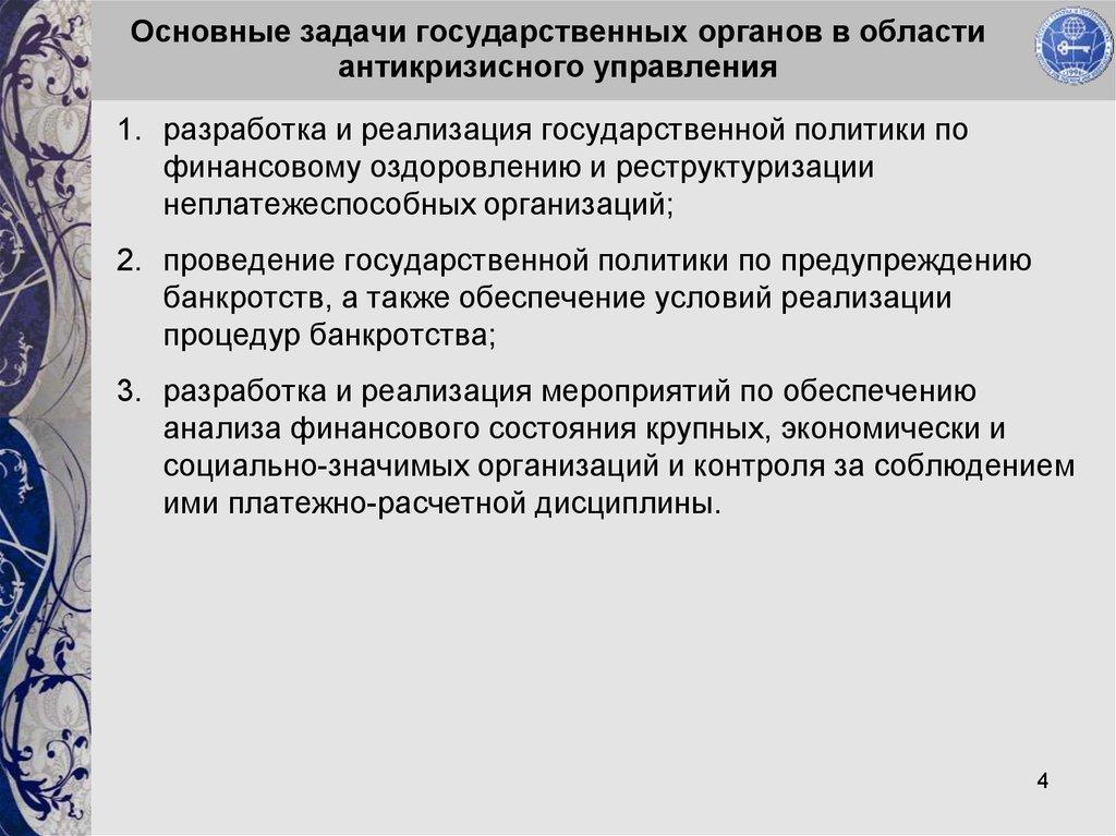 государственный орган по контролю за банкротствами
