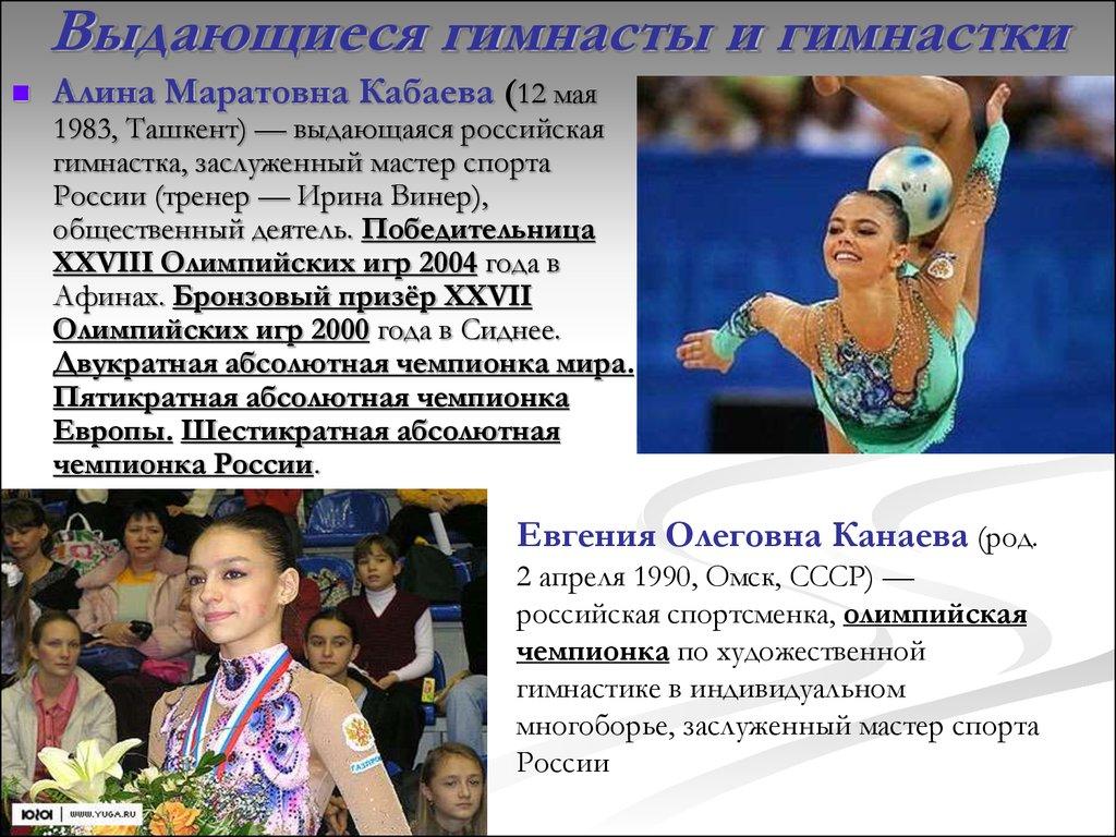 Российские спортсмены имена на английском, фото ебля красивые