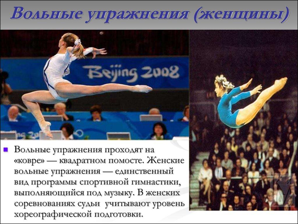 Гимнастика значение и виды соревнований