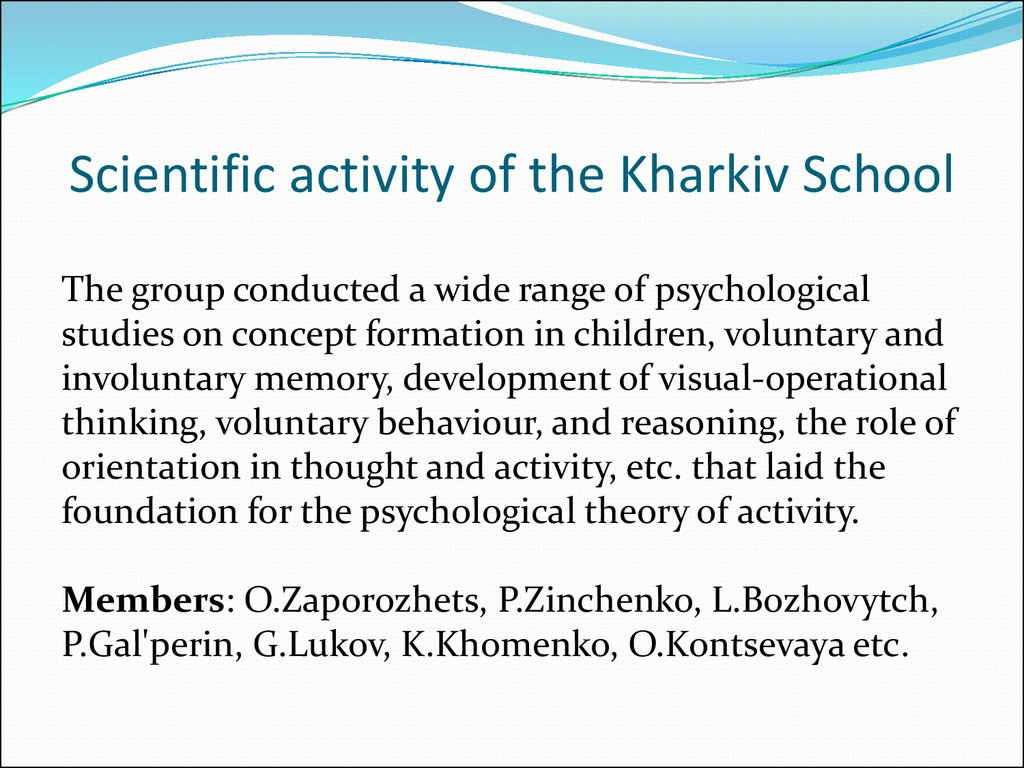 Scientific activity of the Kharkiv School