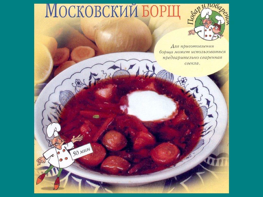 Рецепт блюд из подчеревка
