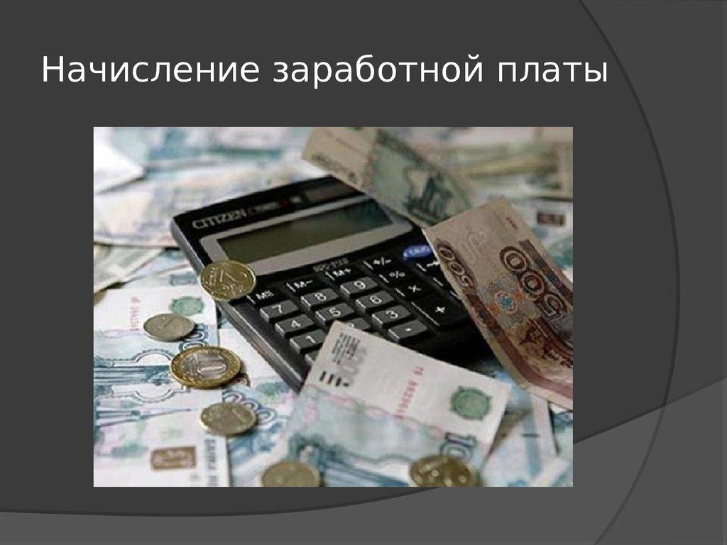 Картинка учет заработной платы