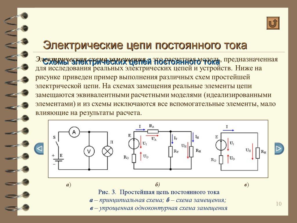 Схема замещения электрической цепи постоянного тока фото 969