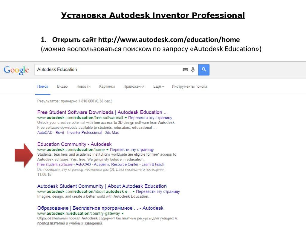 Установка Autodesk Inventor Professional - презентация онлайн