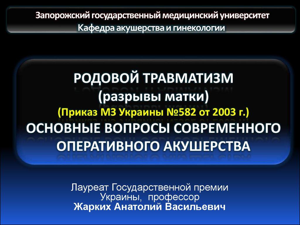 istoriya-uchebnoe-prezentatsiya-rodovoy-travmatizm-nezhmetdinov