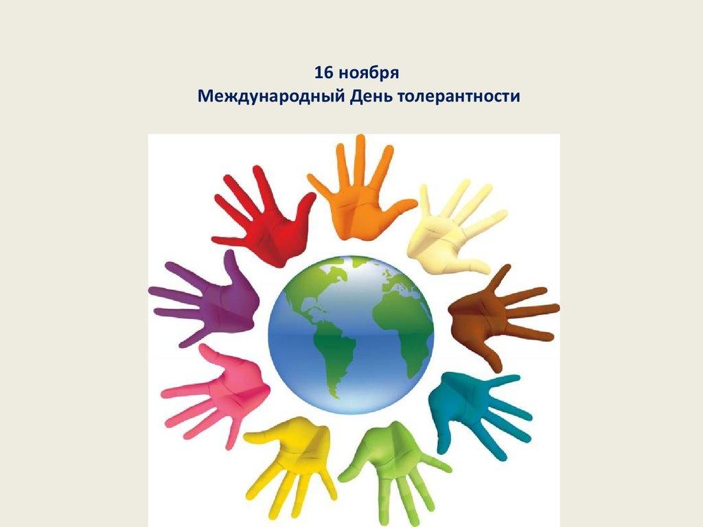 Картинки к дню толерантности в начальной школе