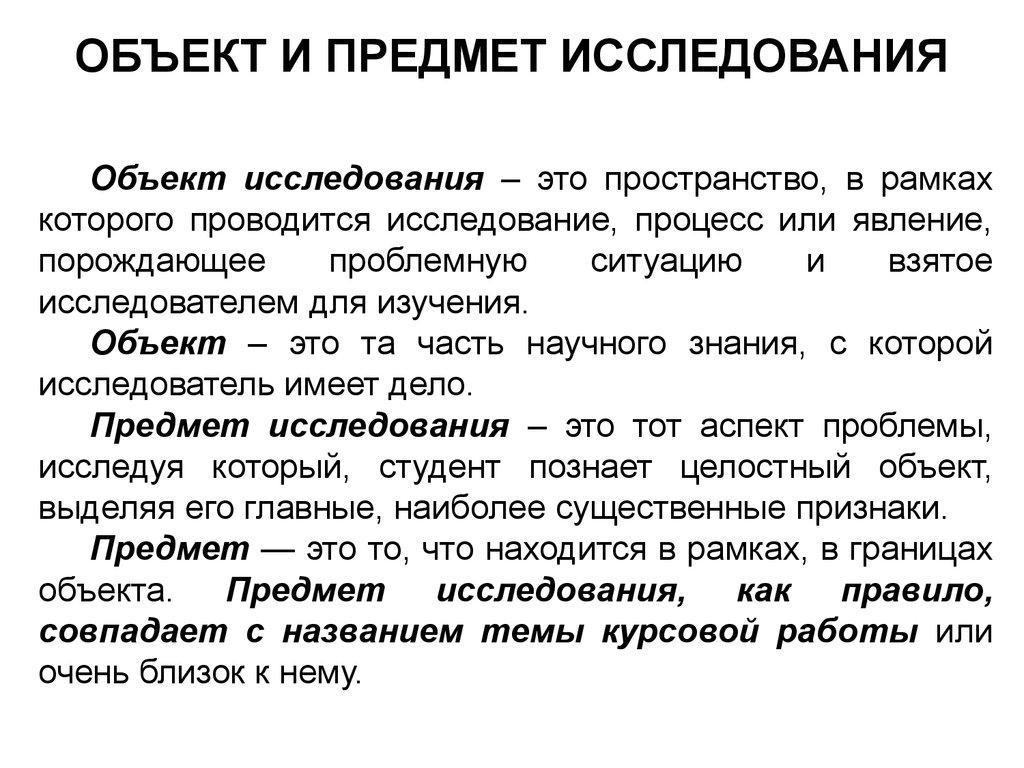 Объект и предмет в курсовой работе пример
